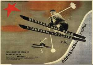 El Lissitzky - Central Park of Culture and Leisure Sparrow Hills