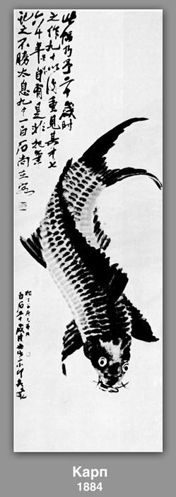 Carp , 1884 by Qi Baishi (1864-1957, China)