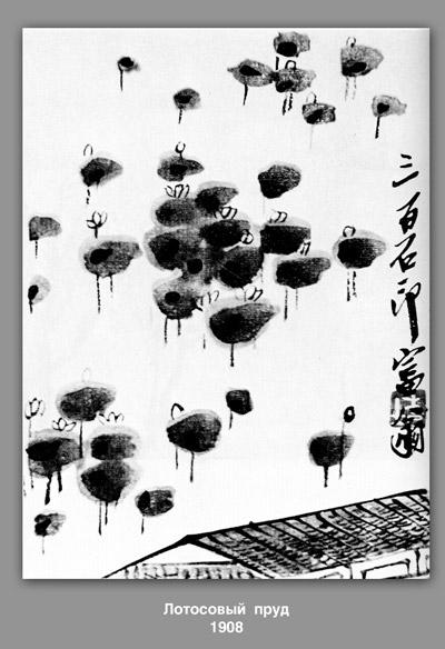 Lotus pond , 1908 by Qi Baishi (1864-1957, China)