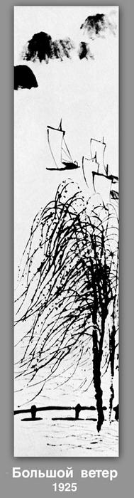 Large wind , 1925 by Qi Baishi (1864-1957, China)