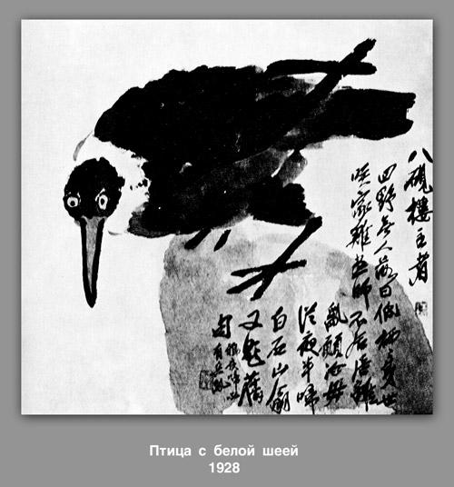 A bird with a white neck, 1928 by Qi Baishi (1864-1957, China)