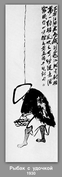 A fisherman with a fishing rod, 1930 by Qi Baishi (1864-1957, China)
