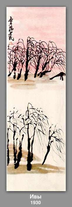 Willows , 1930 by Qi Baishi (1864-1957, China)