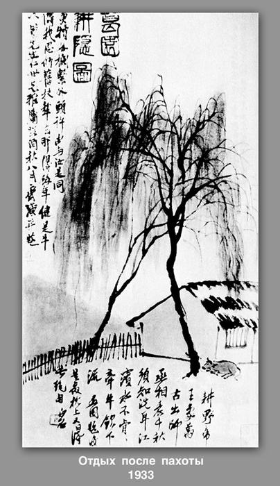 Rest after plowing , 1933 by Qi Baishi (1864-1957, China)