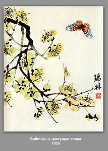 Qi Baishi - Butterfly and flowering p..