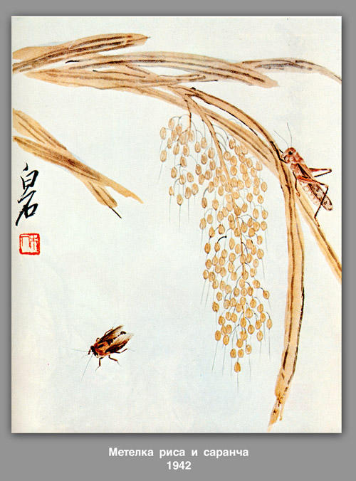Whisk rice and grasshoppers , 1942 by Qi Baishi (1864-1957, China) | Museum Quality Reproductions | ArtsDot.com