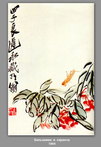 Qi Baishi - Impatiens and locusts