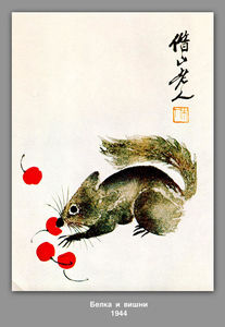 Qi Baishi - Protein, and cherries