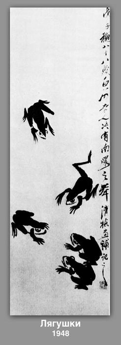 Frogs , 1948 by Qi Baishi (1864-1957, China)