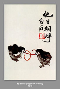 Qi Baishi - The chickens are happy su..