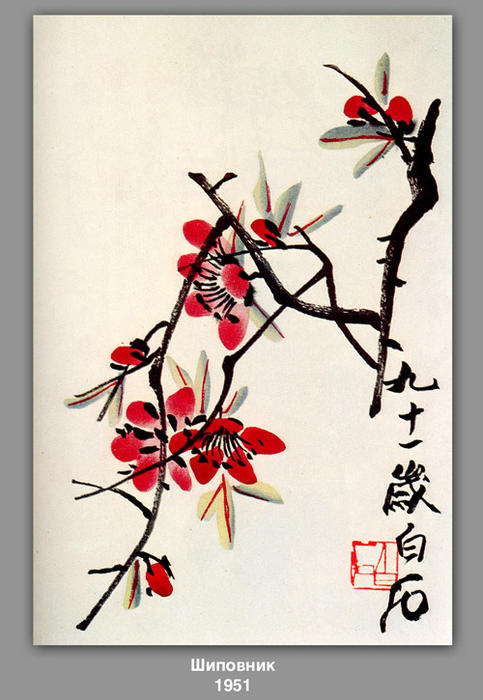 Briar , 1951 by Qi Baishi (1864-1957, China)