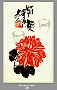 Qi Baishi - Green wine