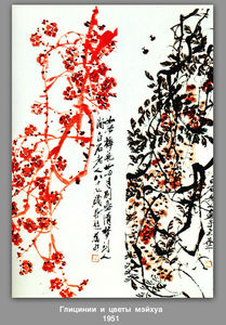 Qi Baishi - Wisteria flowers and meyh..