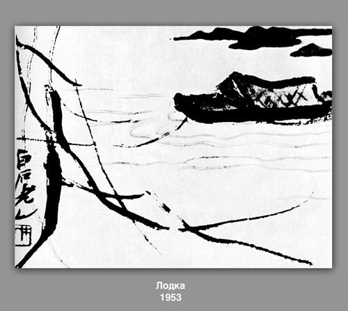 Boat , 1953 by Qi Baishi (1864-1957, China)