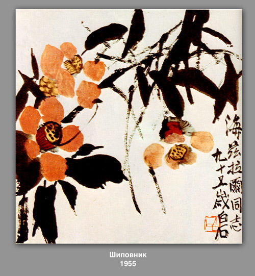 Briar , 1955 by Qi Baishi (1864-1957, China)