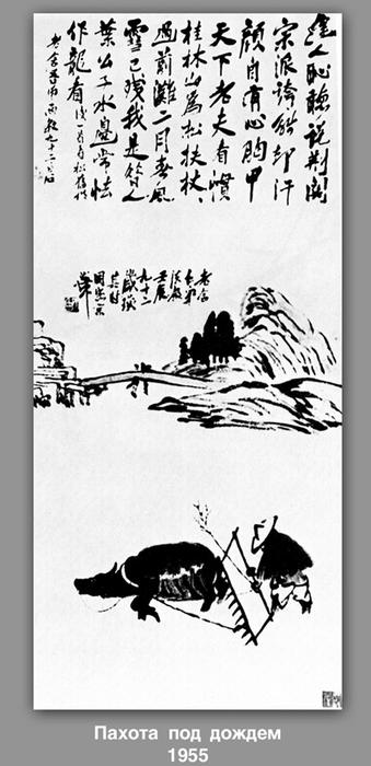 Buy Museum Art Reproductions : Plowing in the rain , 1955 by Qi Baishi (1864-1957, China) | ArtsDot.com