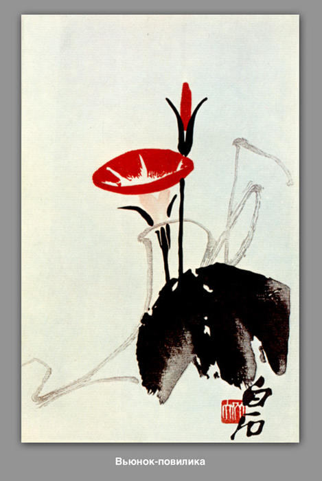 Bindweed, dodder  by Qi Baishi (1864-1957, China)