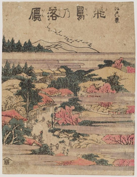 Descending Geese At Asuka by Katsushika Hokusai (1760-1849, Japan) | Art Reproduction | ArtsDot.com