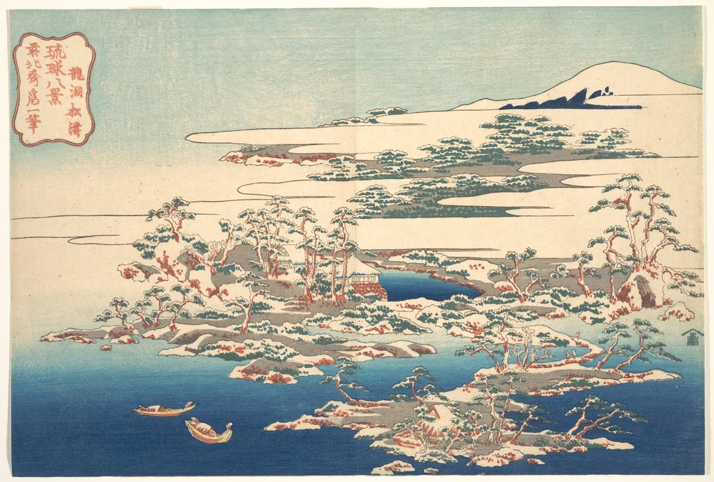 Pines And Waves At Ryûtô by Katsushika Hokusai (1760-1849, Japan) | Museum Art Reproductions | ArtsDot.com