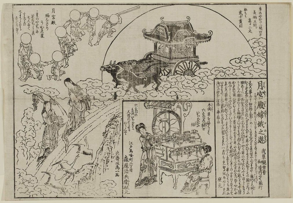 The Amusements Of Chang O by Katsushika Hokusai (1760-1849, Japan)