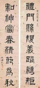 Ruan Yuan - CALLIGRAPHY COUPLET IN SE..