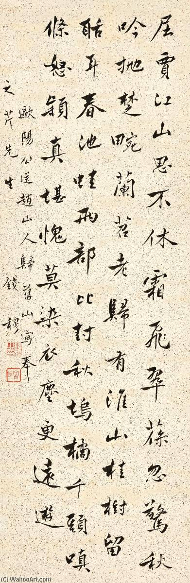 CALLIGRAPHY IN XINGSHU by Qian Mu | Art Reproduction | ArtsDot.com