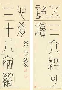 Qian Dian - COUPLET IN SEAL SCRIPT