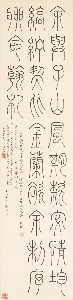 Qian Dian - CALLIGRAPHY IN SEAL SCRIP..